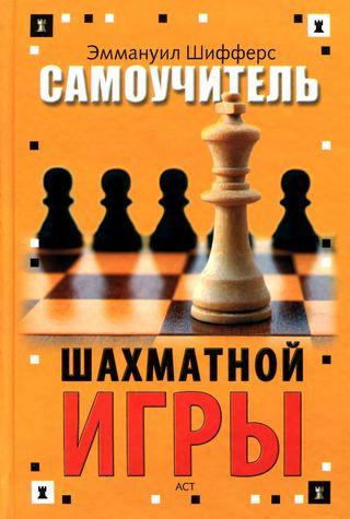 Самоучитель шахматной игры (2010)