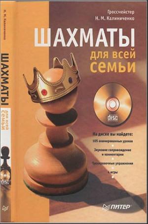 Шахматы для всей семьи (1-е издание)