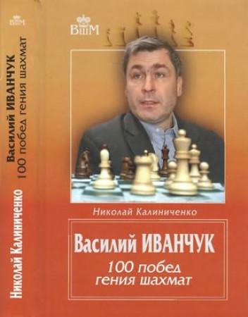 Василий Иванчук 100 побед Гения шахмат
