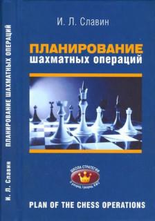 Планирования шахматных операций