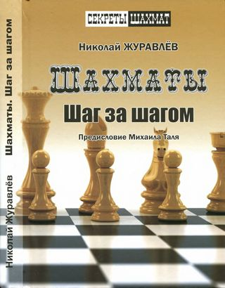 Шаг за шагом (2012)