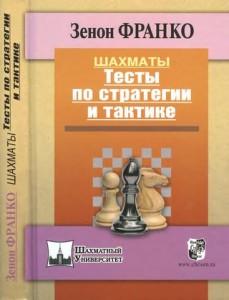 Шахматы. Тесты по стратегии и тактике