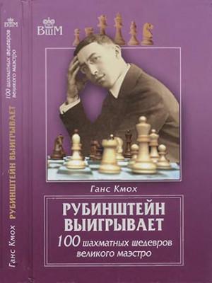 Рубинштейн выигрывает. 100 шахматных шедевров великого маэстро (2011)