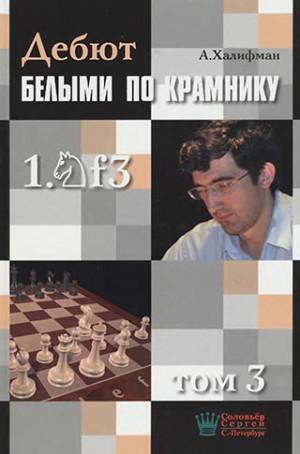 Дебют белыми по Крамнику 1.Кf3. Том 3