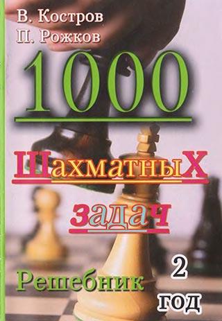 1000 шахматных задач решебник 2 год
