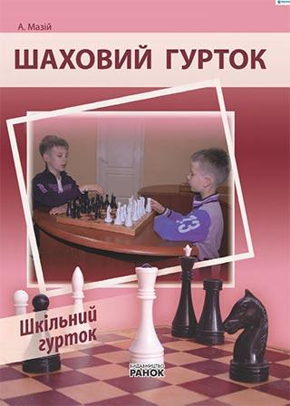 Шаховий гурток