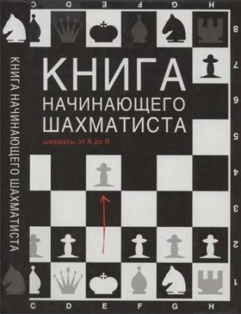 Книга начинающего шахматиста, шахматы от А до Я