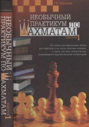 Необычный практикум по шахматам. Часть 1