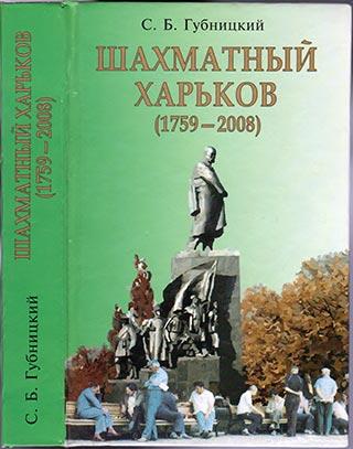 Шахматный Харьков (1759-2008)
