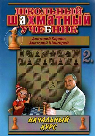 Школьный шахматный учебник (Том 2)