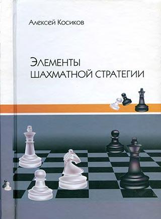 Элементы шахматной стратегии
