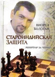 Староиндийская защита. Репертуар за черных (2009)