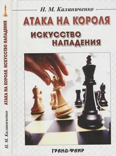 Атака на короля: Исскуство нападения