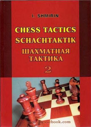 Шахматная тактика том 2