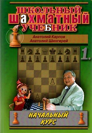 Школьный шахматный учебник (Том 1)