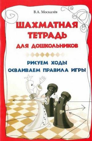 Шахматная тетрадь для дошкольников