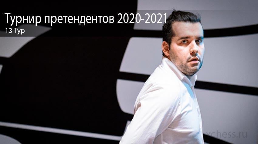 13 тур. Турнир претендентов по шахматам 2020