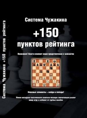 Система Чужакина. +150 пунктов рейтинга