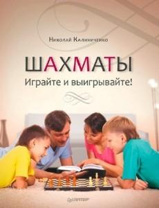 Шахматы. Играйте и Выигрывайте!