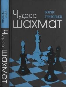 Чудеса шахмат