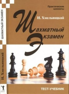 Шахматный экзамен. Тест-учебник