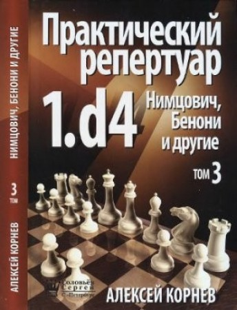 Гроссмейстерский репертуар 1.d4