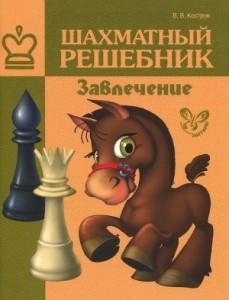 Шахматный решебник. Завлечение