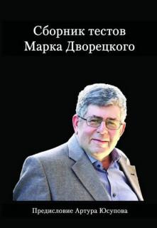 Сборник тестов Марка Дворецкого