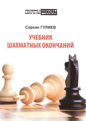 Учебник шахматных окончаний