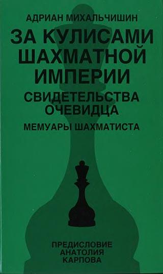 За кулисами шахматной империи