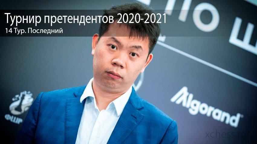 14 тур. Турнир претендентов по шахматам 2020