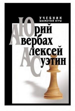 Учебник шахматной игры (2013)