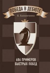 686 примеров быстрых побед