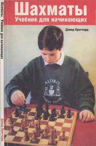 Шахматы. Учебник для начинающих
