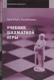 Учебник шахматной игры (2010)