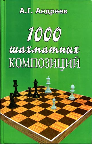 1000 шахматных композиций