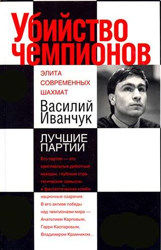 Убийство чемпионов. Василий Иванчук