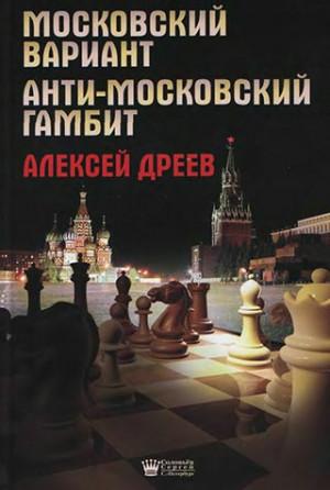 Московский вариант Анти-Московский гамбит