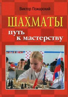 Шахматы. Путь к мастерству
