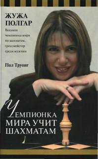 Чемпионка мира учит шахматам