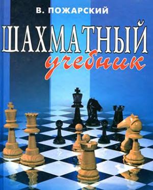 Шахматный учебник (2010)
