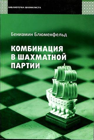 Комбинации в шахматной партии