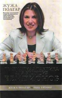 Шахматная тактика для будущих чемпионов