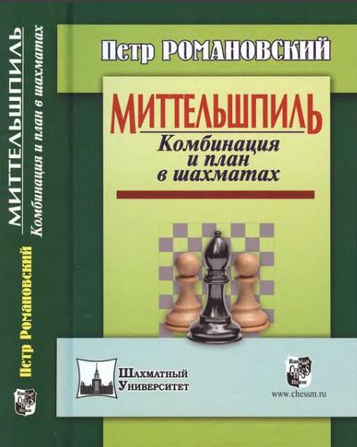 Миттельшпиль. Комбинация и план в шахматах