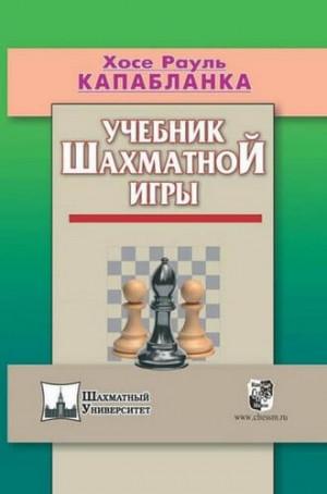 Учебник шахматной игры (2017)