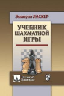 Учебник шахматной игры (2018)