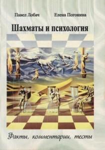 Шахматы и психология. Факты, комментарии, тесты