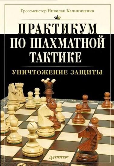 Практикум по шахматной тактике. Уничтожение защиты