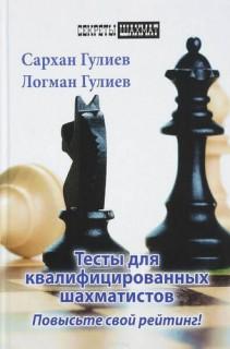 Тесты для квалифицированных шахматистов