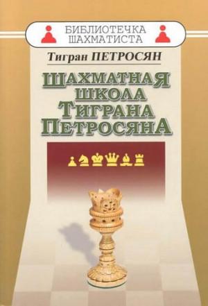 Шахматная школа Тиграна Петросяна